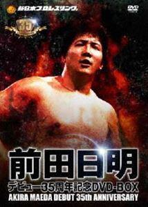 [送料無料] 前田日明デビュー35周年記念DVD-BOX [DVD]