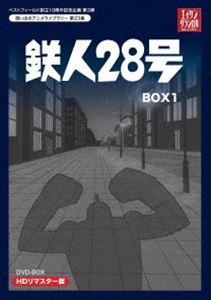 [送料無料] テレビまんが放送開始50周年記念企画第5弾 想い出のアニメライブラリー 第23集 鉄人28号 HDリマスター DVD-BOX1 [DVD]