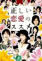 [送料無料] 正しい恋愛のススメ DVD-BOX [DVD]