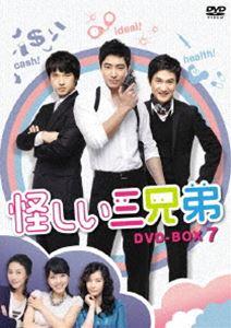 [送料無料] 怪しい三兄弟 DVD-BOX 7 [DVD]
