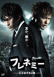 フレネミー -どぶねずみの街― BD-BOX通常版 [Blu-ray]