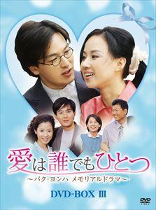 [送料無料] 愛は誰でもひとつ パク・ヨンハ メモリアルドラマ DVD-BOX III [DVD]