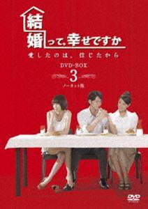 [送料無料] 結婚って、幸せですか ノーカット版 DVD-BOX 3 [DVD]
