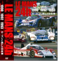 LE MANS 24h セール特価 1990 1992 ル 1993 マンに挑んだ日本車 テレビで話題 DVD