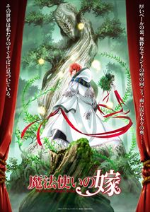 [送料無料] 魔法使いの嫁 第3巻(完全数量限定生産) [Blu-ray]