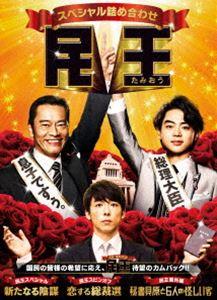 [送料無料] 民王スペシャル詰め合わせ Blu-ray BOX [Blu-ray]