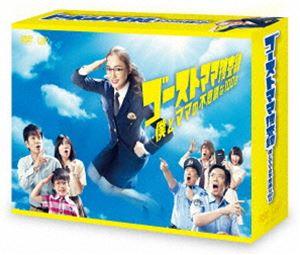 [送料無料] ゴーストママ捜査線 僕とママの不思議な100日 DVD-BOX [DVD]