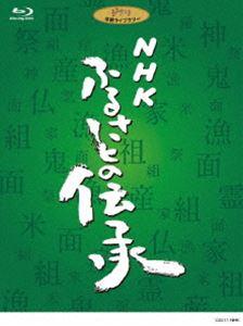 [送料無料] NHK ふるさとの伝承 ブルーレイディスクBOX [Blu-ray]