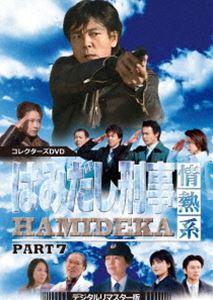 はみだし刑事情熱系 PART7 コレクターズDVD<デジタルリマスター版> [DVD]