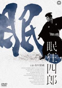 眠狂四郎 DVD-BOX 新価格版 [DVD]