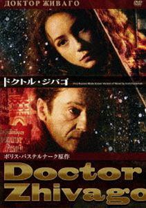 [送料無料] ドクトル・ジバゴ [DVD]