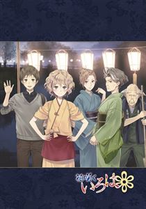 TVシリーズ 花咲くいろは Blu-rayコンパクト・コレクション【初回限定生産】 [Blu-ray]