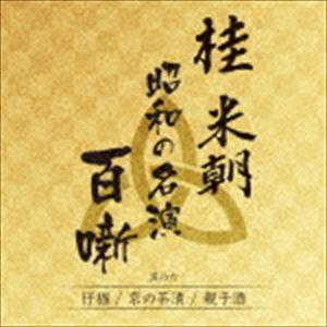 桂米朝 期間限定今なら送料無料 三代目 昭和の名演 其の六 贈呈 百噺 CD