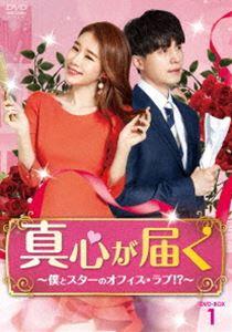 真心が届く~僕とスターのオフィス・ラブ!?~ DVD-BOX1 [DVD]