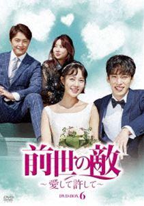 [送料無料] 前世の敵~愛して許して~ DVD-BOX 6 [DVD]
