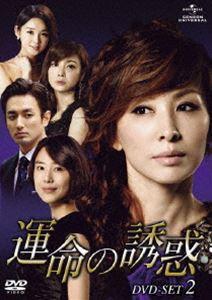 [送料無料] 運命の誘惑 DVD-SET 2 [DVD]