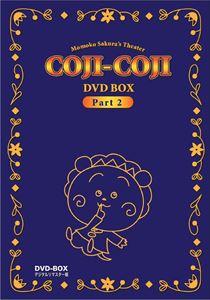 [送料無料] さくらももこ劇場 コジコジ DVD-BOX デジタルリマスター版 Part2 [DVD]