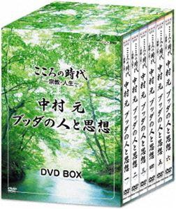 [送料無料] こころの時代~宗教・人生~ 中村元 ブッダの人と思想 DVD-BOX [DVD]