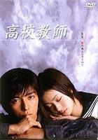 [送料無料] 高校教師 (2003年度版) DVD-BOX [DVD]