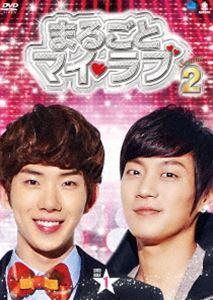 [送料無料] まるごとマイ・ラブ シーズン2 DVD-BOX 1 [DVD]