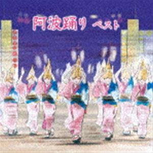 BEST SELECT LIBRARY ベスト 限定品 倉庫 決定版::阿波踊り CD