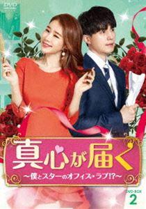 真心が届く~僕とスターのオフィス・ラブ!?~ DVD-BOX2 [DVD]
