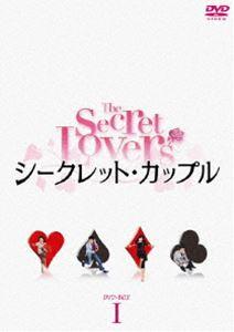 [送料無料] シークレット・カップル DVD-BOX 1 [DVD]