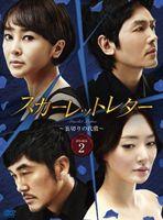 [送料無料] スカーレットレター-裏切りの代償- DVD-BOX 2 [DVD]