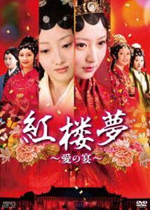 [送料無料] 紅楼夢~愛の宴~ DVD-BOX1 [DVD]