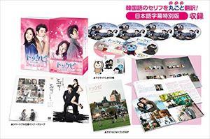 限定タイムセール トッケビ~君がくれた愛しい日々~ DVD-BOX2 DVD 40%OFFの激安セール