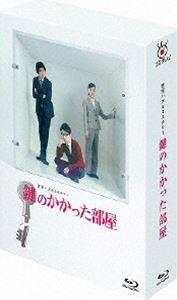 鍵のかかった部屋 Blu-ray BOX [Blu-ray]