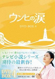 [送料無料] ウンヒの涙 DVD-BOX4 [DVD]