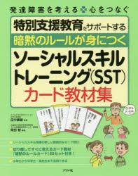 激安 ※ラッピング ※ 激安特価 送料無料 暗黙のルールが身につくソーシャルスキルトレーニング〈SST〉カード教材集