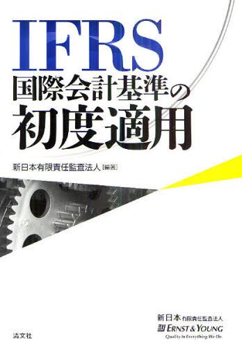 爆安 激安通販販売 IFRS国際会計基準の初度適用