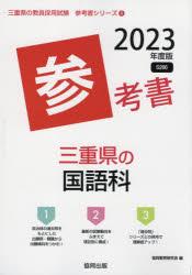 通販 激安◆ '23 三重県の国語科参考書 当店限定販売