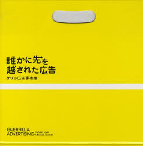 通販 激安 誰かに先を越された広告 ゲリラ広告事例集 『4年保証』