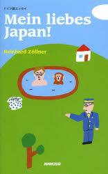 超歓迎された Mein liebes Japan 人気ブランド多数対象 ドイツ語エッセイ