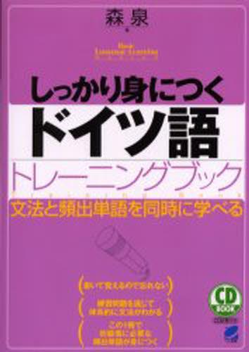 大好評です しっかり身につくドイツ語トレーニングブック オンライン限定商品 文法と頻出単語を同時に学べる
