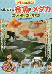 小学生でも安心 往復送料無料 はじめての金魚 メダカ正しい飼い方 贈答 育て方