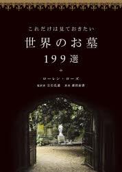 これだけは見ておきたい世界のお墓199選 割引も実施中 定番