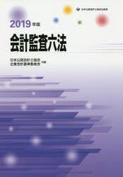 世界の人気ブランド 格安激安 会計監査六法 2019年版