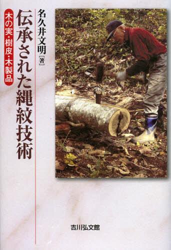 伝承された縄紋技術 木の実 樹皮 定番から日本未入荷 木製品 超特価SALE開催