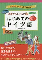 基礎からレッスンはじめてのドイツ語 オールカラー イラストでパッと見てわかる (訳ありセール 格安) 日本全国 送料無料