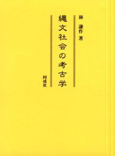 縄文社会の考古学