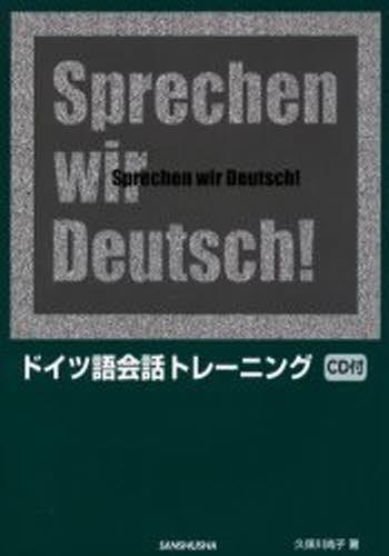 ドイツ語会話トレーニング お得クーポン発行中 AL完売しました。