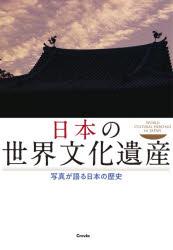 マーケット 日本の世界文化遺産 海外並行輸入正規品 写真が語る日本の歴史