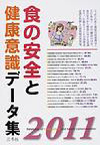 食の安全と健康意識データ集 2011