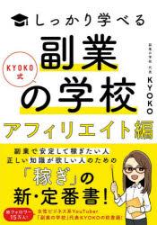 KYOKO式しっかり学べる副業の学校 即納送料無料 即出荷 アフィリエイト編