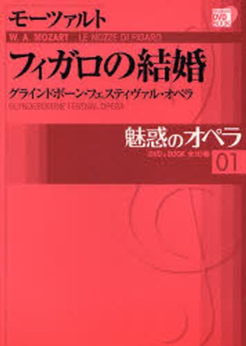 魅惑のオペラ 01 定価の67%OFF 推奨