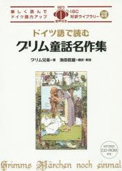 激安 ドイツ語で読むグリム童話名作集 全品最安値に挑戦